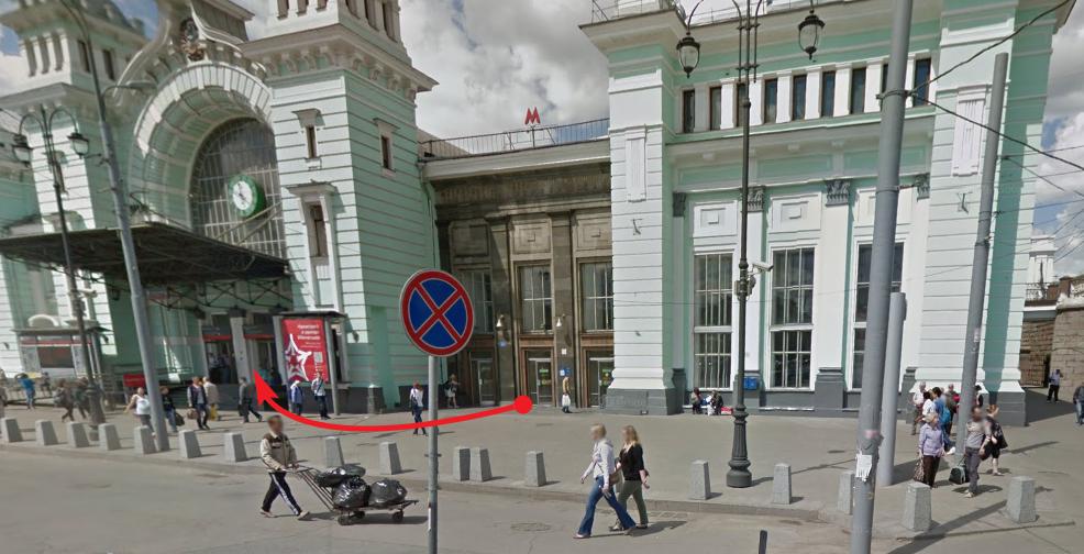 Проход к 4-му подъезду Белоруского вокзала