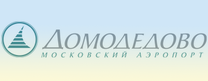 Домодедовский аэропорт