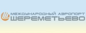 Шереметьевский аэропорт