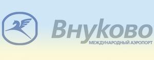 Внуковский аэропорт
